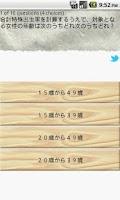 Screenshot of 時事問題・一般常識2012-2013重要データ【無料】