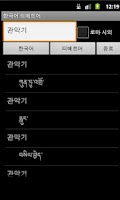 Screenshot of Korean Tibetan Dictionary