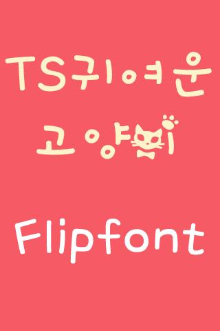 TSCuteCat Korean FlipFont