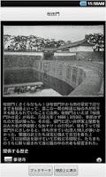 Screenshot of 今昔散歩