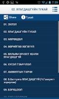 Screenshot of Ялагдашгүй  (INVICTUS)