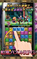 Screenshot of 和風パズルRPG 妖刀あらしとふぶき