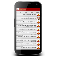Screenshot of AhrarRadio Lebanon - Ahrarnews