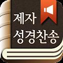 제자성경찬송 icon