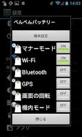 Screenshot of あにまるバッテリー シリーズ ぺんぺんバッテリー