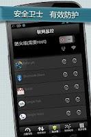 Screenshot of 瓦力流量仪