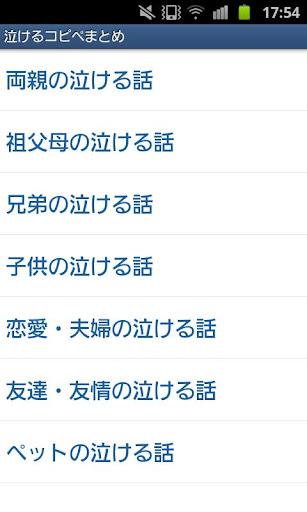泣けるコピペ 2ちゃんねる 【無料】
