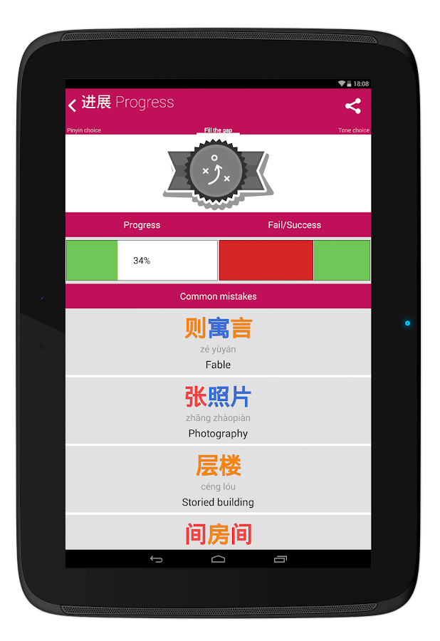 Chinese HSK Classifiers pro Screenshot 12