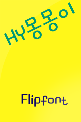 HYPuppy ™ Korean Flipfont