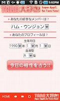 Screenshot of T-ARA大好き!【無料】TARAティアラ最高