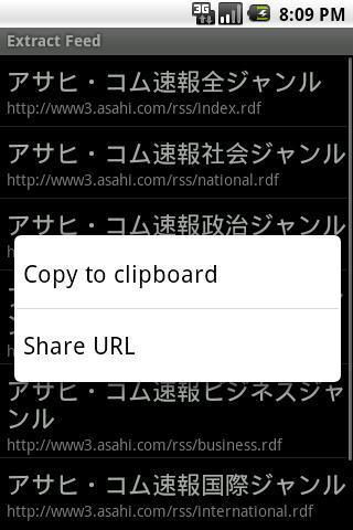 【免費工具App】Extract Feed-APP點子