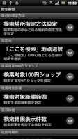 Screenshot of ここ100均