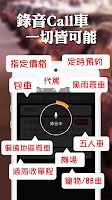 Screenshot of CHOK的 - 香港必備的士App - Call Taxi