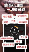 Screenshot of CHOK的 - 香港必備的士App - Call Taxi