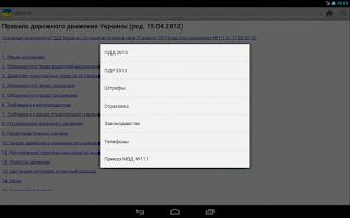 Screenshot of ПДД Украина 2014+.  (FREE)