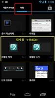 Screenshot of 재빨링 - 재빨리 전화(바탕화면 위젯)