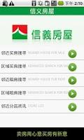Screenshot of 中国信义房屋