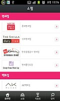 Screenshot of 인천공항DFS
