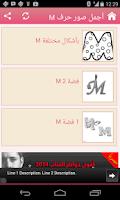 Screenshot of أجمل صور حرف M