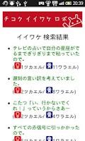 Screenshot of チコクイイワケロボ