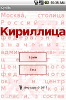 Screenshot of Cyrillic