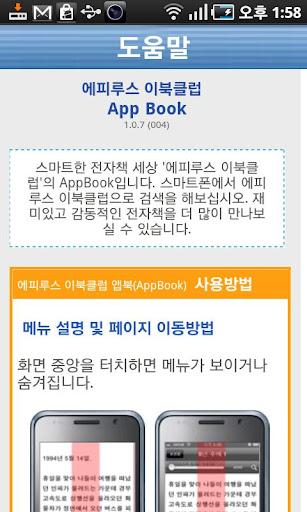 玩書籍App|[로맨스]할렘의 노예(전2권,완)-에피루스 베스트로맨스免費|APP試玩