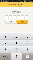 Screenshot of KB국민 앱카드(간편결제) Kmotion