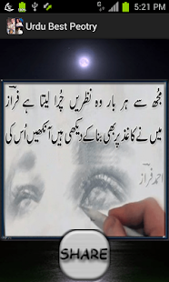 Best Urdu Poetry - screenshot