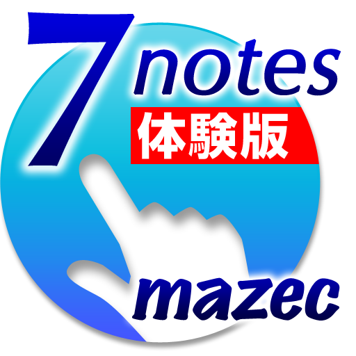 7notes with mazec 体験版 (手書き入力) LOGO-APP點子