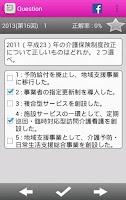 Screenshot of 看護師国家試験過去問 free medixtouch