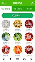 Screenshot of 농산물 가격정보(KAMIS)