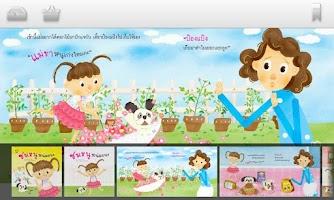 Screenshot of ชมหนูหน่อยนะ(Free)