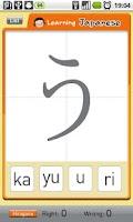 Screenshot of 모모짱의 일본어 글자 배우기