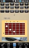 Screenshot of 기타 4주 완성