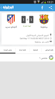 Screenshot of البطولة - Elbotola