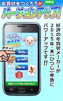 Screenshot of 年賀状をつくろう 2015