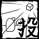 THE 箱投げOnline 1.00