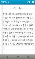 Screenshot of 약속노트(각서노트)
