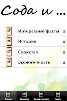 Screenshot of Сода - 239 секретов