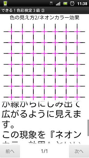 できる!色彩検定3級 ③