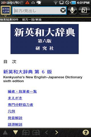 新英和大辞典 第六版(研究社)
