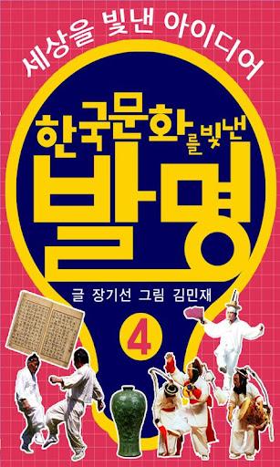 한국 문화를 빛낸 발명: 세상을 빛낸 아이디어 시리즈4
