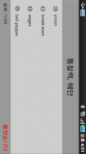 [갤탭]재미있게 배우는 토익영어 퀴즈[Tab]