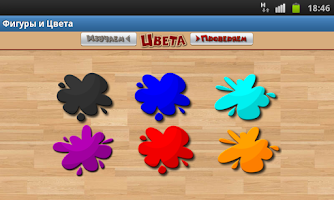 Screenshot of Фигуры и Цвета для детей