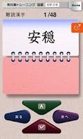 Screenshot of 教科書トレーニング 国語3年 難読漢字暗記カード