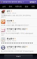 Screenshot of 카카오스토리 플러스친구 소개 - 플친소 / 플친 모음집