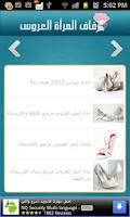 Screenshot of زفاف المرأة العروس