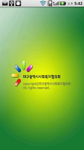대구광역시사회복지협의회
