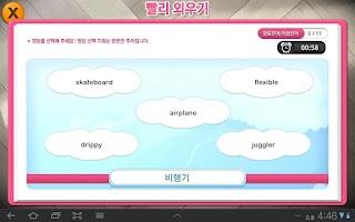 Screenshot of YBM잉글루-온라인학습 i잉글루