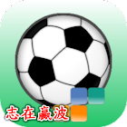 Football WinHard ( Odds ) icon